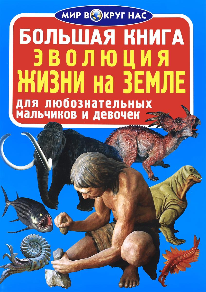 Большая книга. Эволюция жизни на Земле