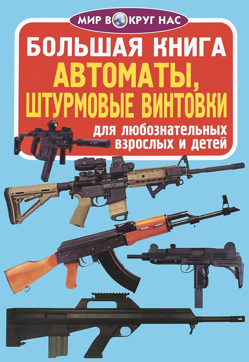 Большая книга. Автоматы, штурмовые винтовки