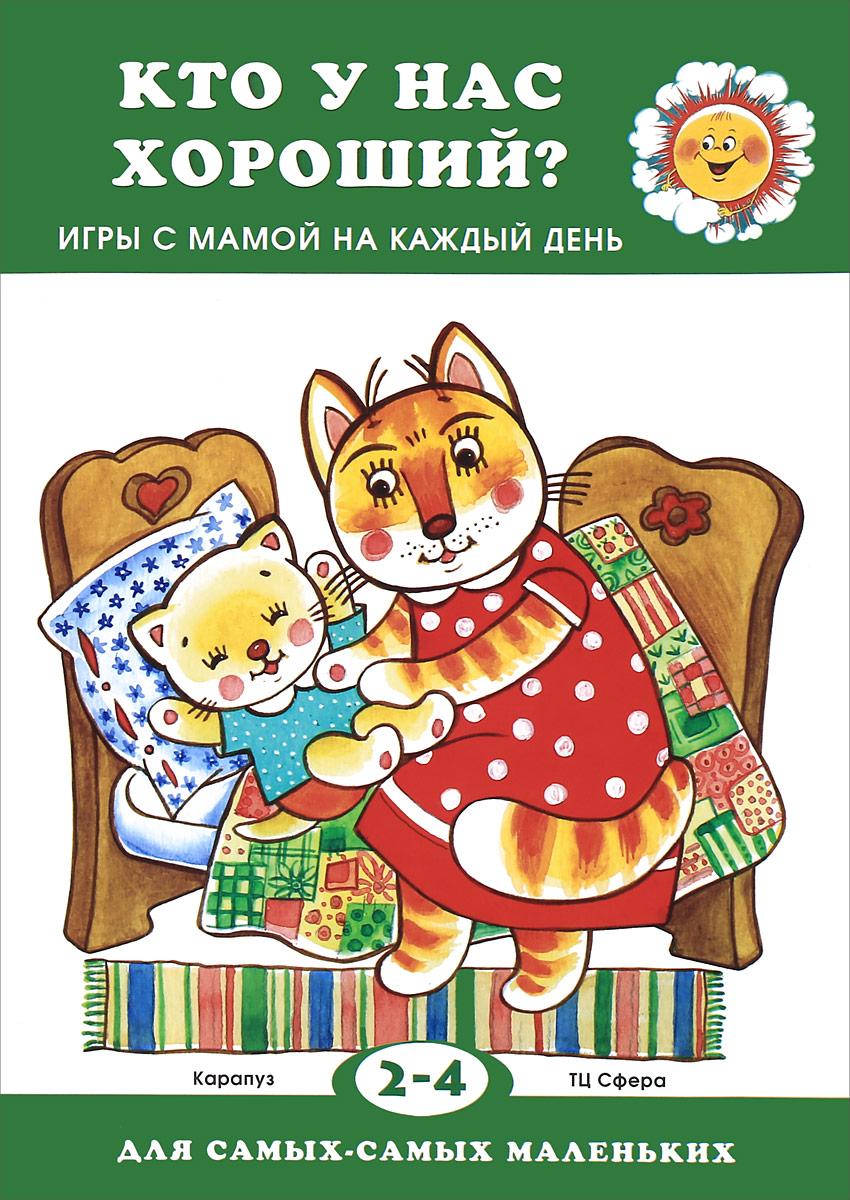 Кто у нас хороший? Игры с мамой на каждый день для детей 2-4 лет