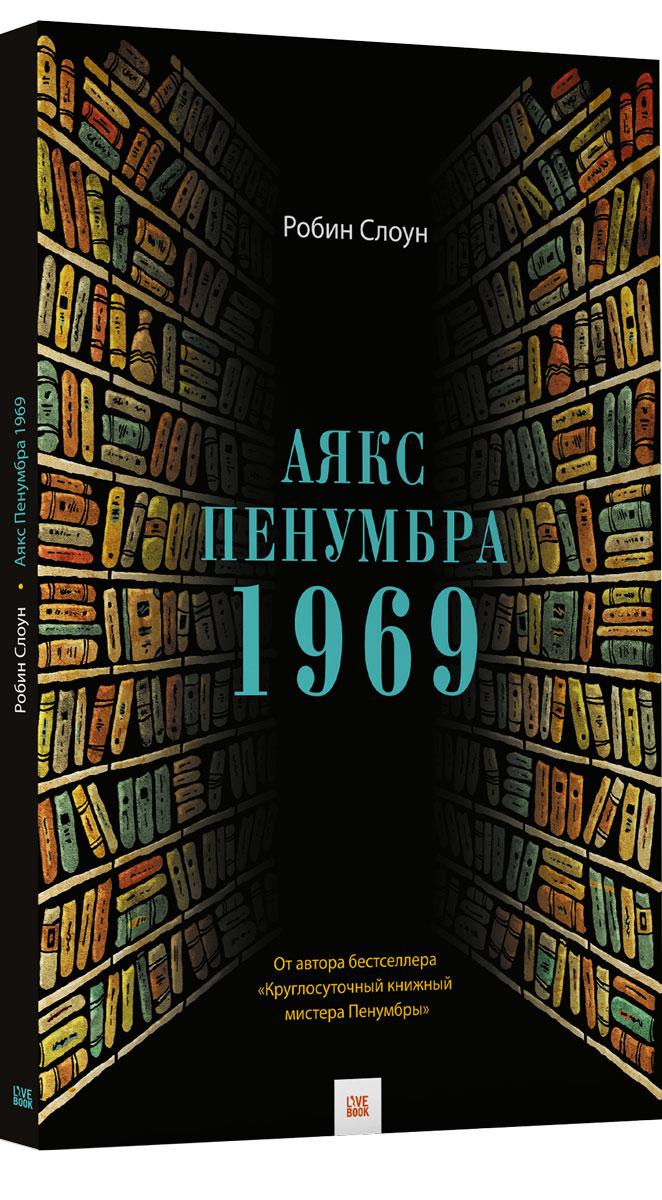 Аякс Пенумбра 1969