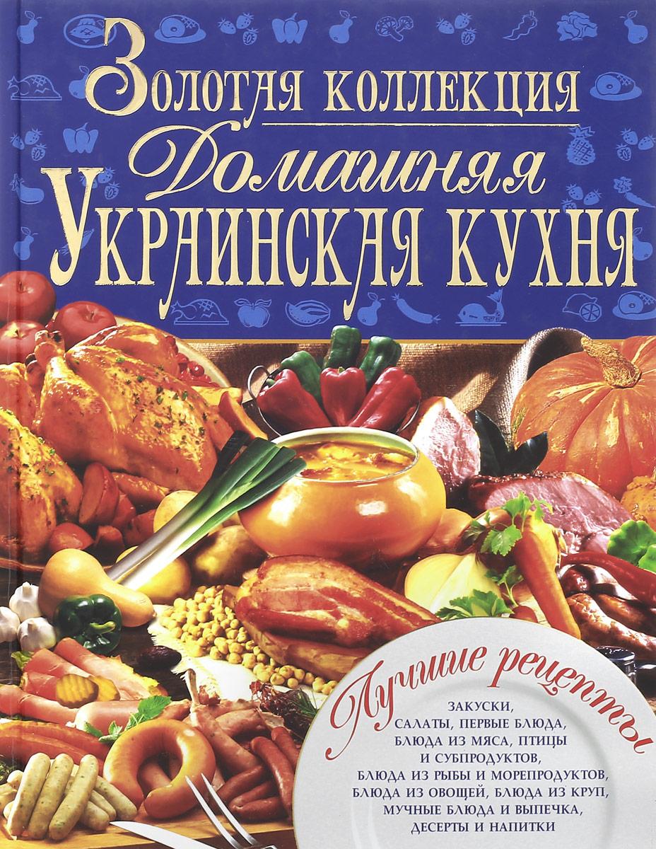 Домашняя украинская кухня