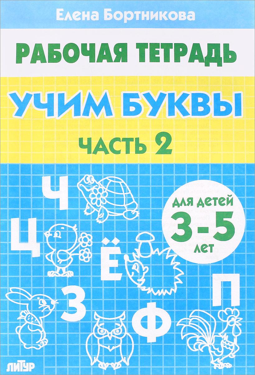 Учим буквы. Для детей 3-5 лет. Рабочая тетрадь. Часть 2