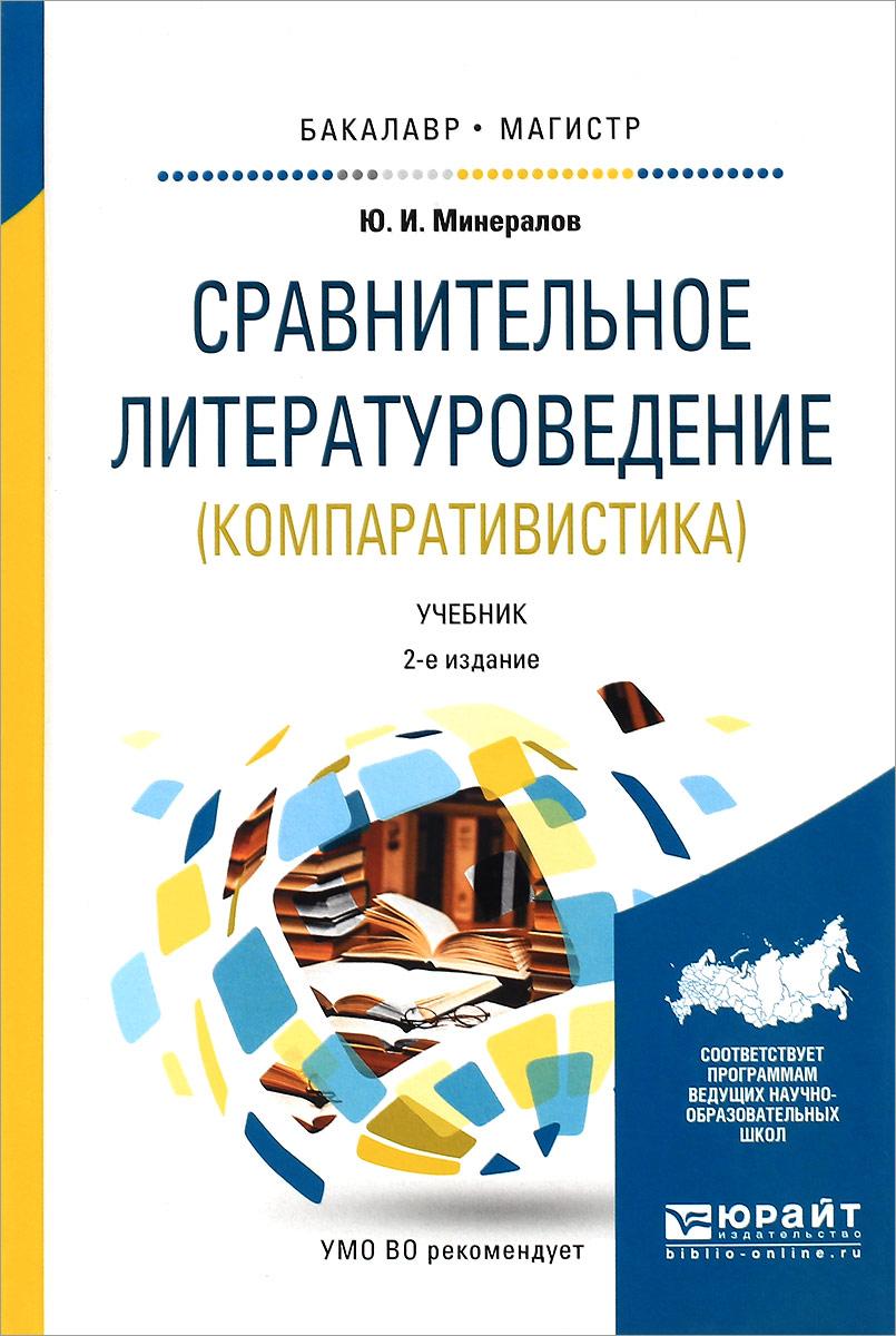 Сравнительное литературоведение. Компаративистика. Учебник