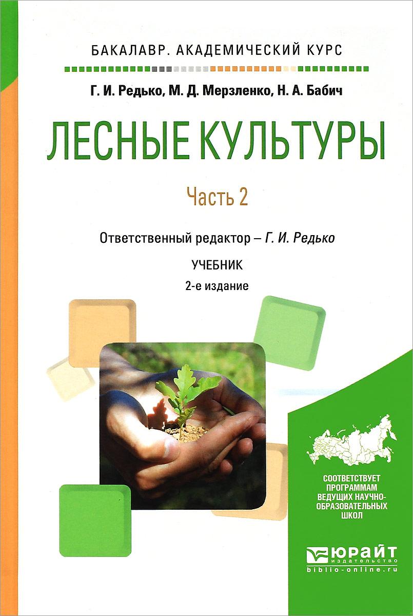 Лесные культуры. В 2 частях. Часть 2. Учебник
