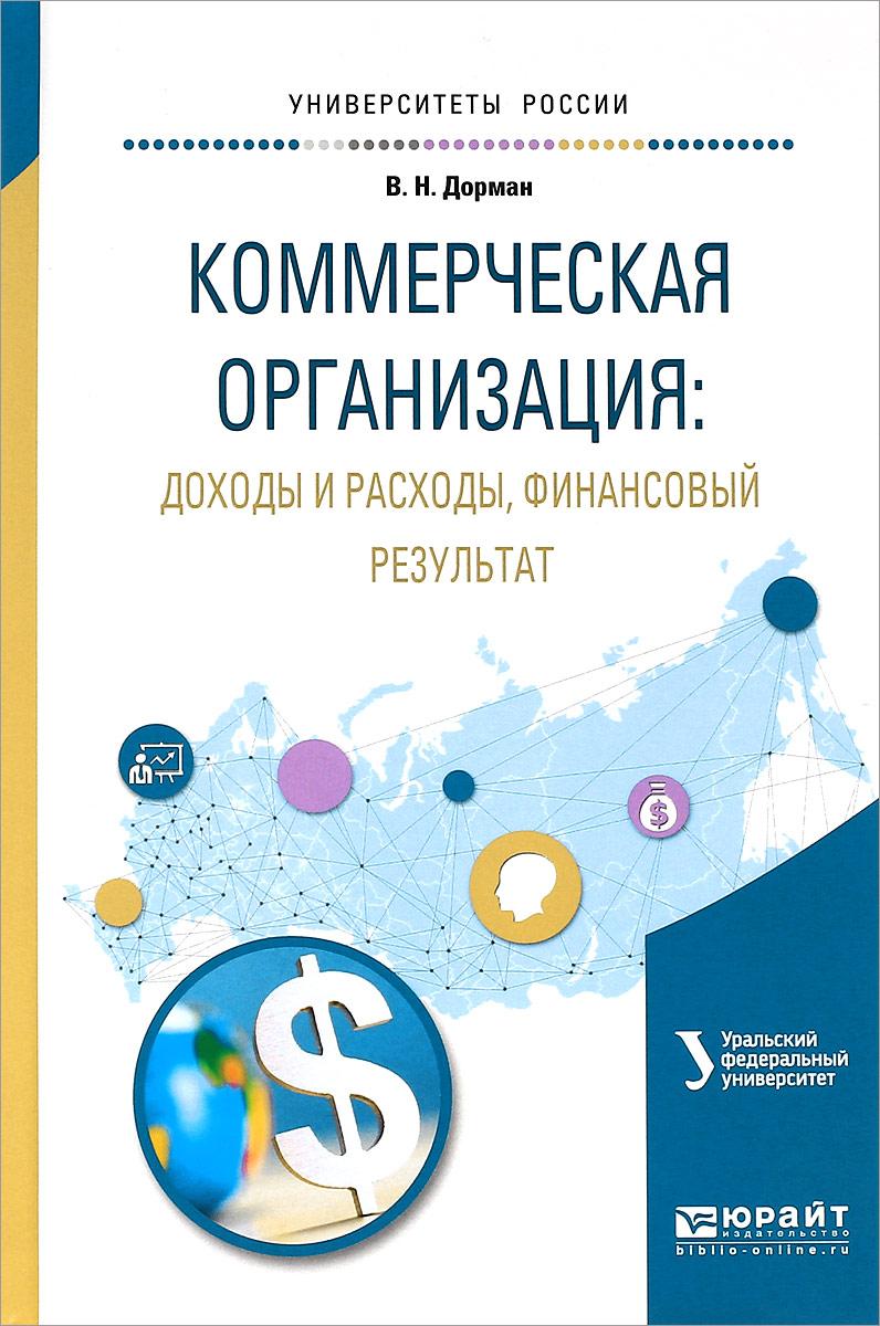Коммерческая организация. Доходы и расходы, финансовый результат. Учебное пособие