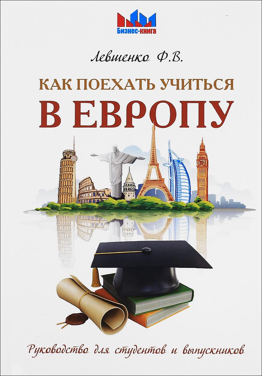 Как поехать учиться в Европу. Руководство для студентов и выпускников
