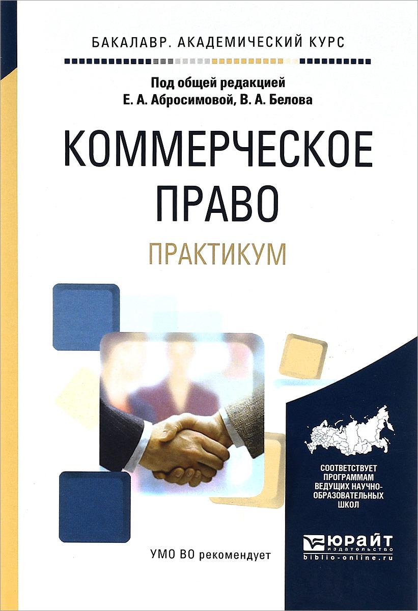 Коммерческое право. Практикум. Учебное пособие