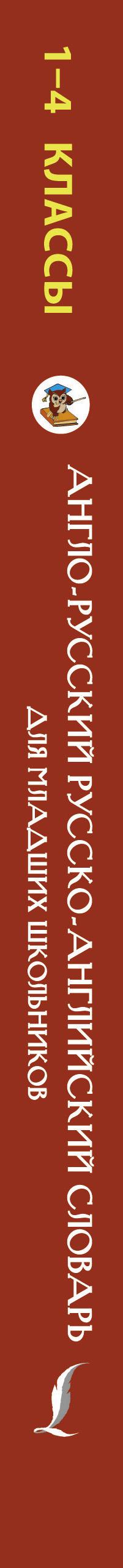 Англо-русский, русско-английский словарь для младших школьников
