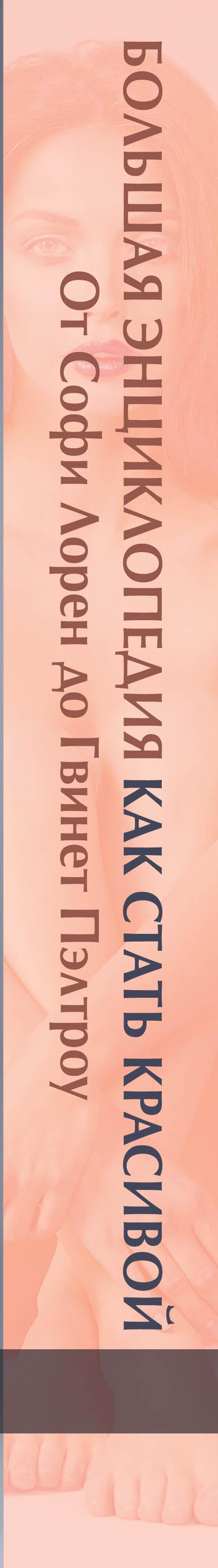Большая энциклопедия как стать красивой и стройной. От Софи Лорен до Гвинет Пэлтроу