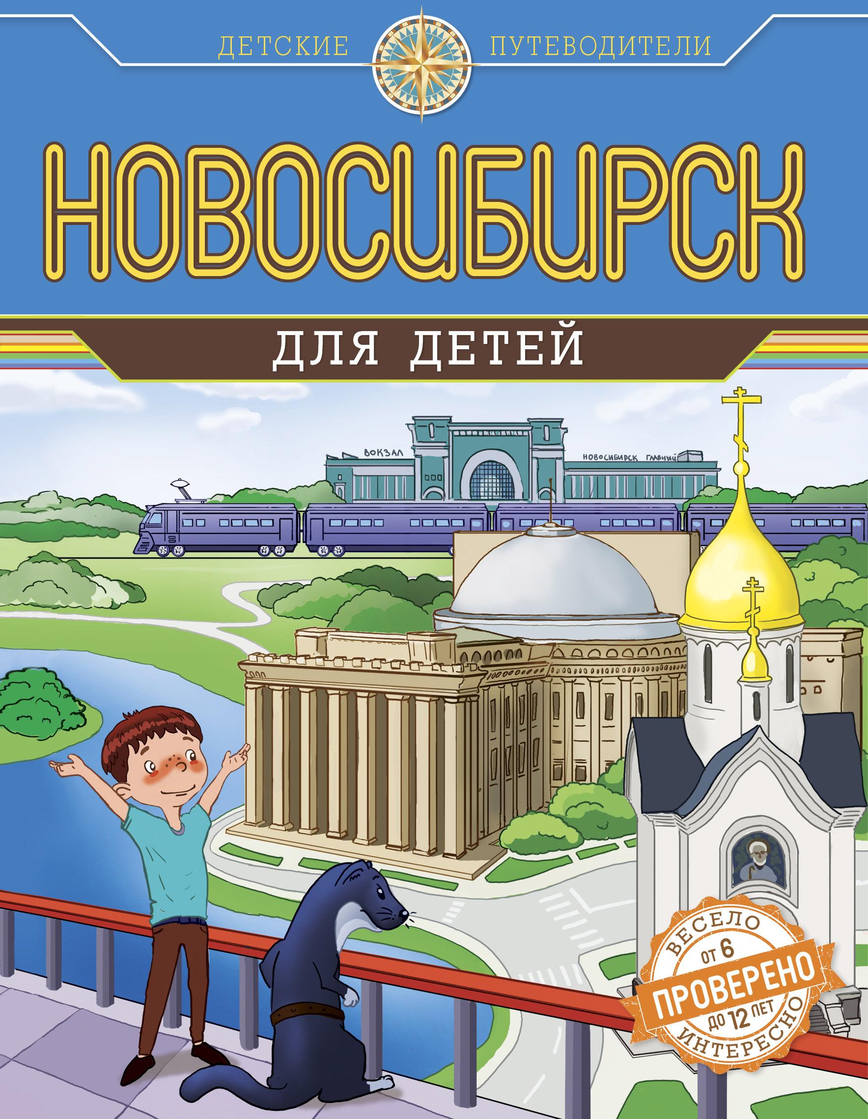 А. Квашин Новосибирск для детей