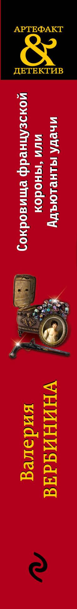 Сокровища французской короны, или Адъютанты удачи