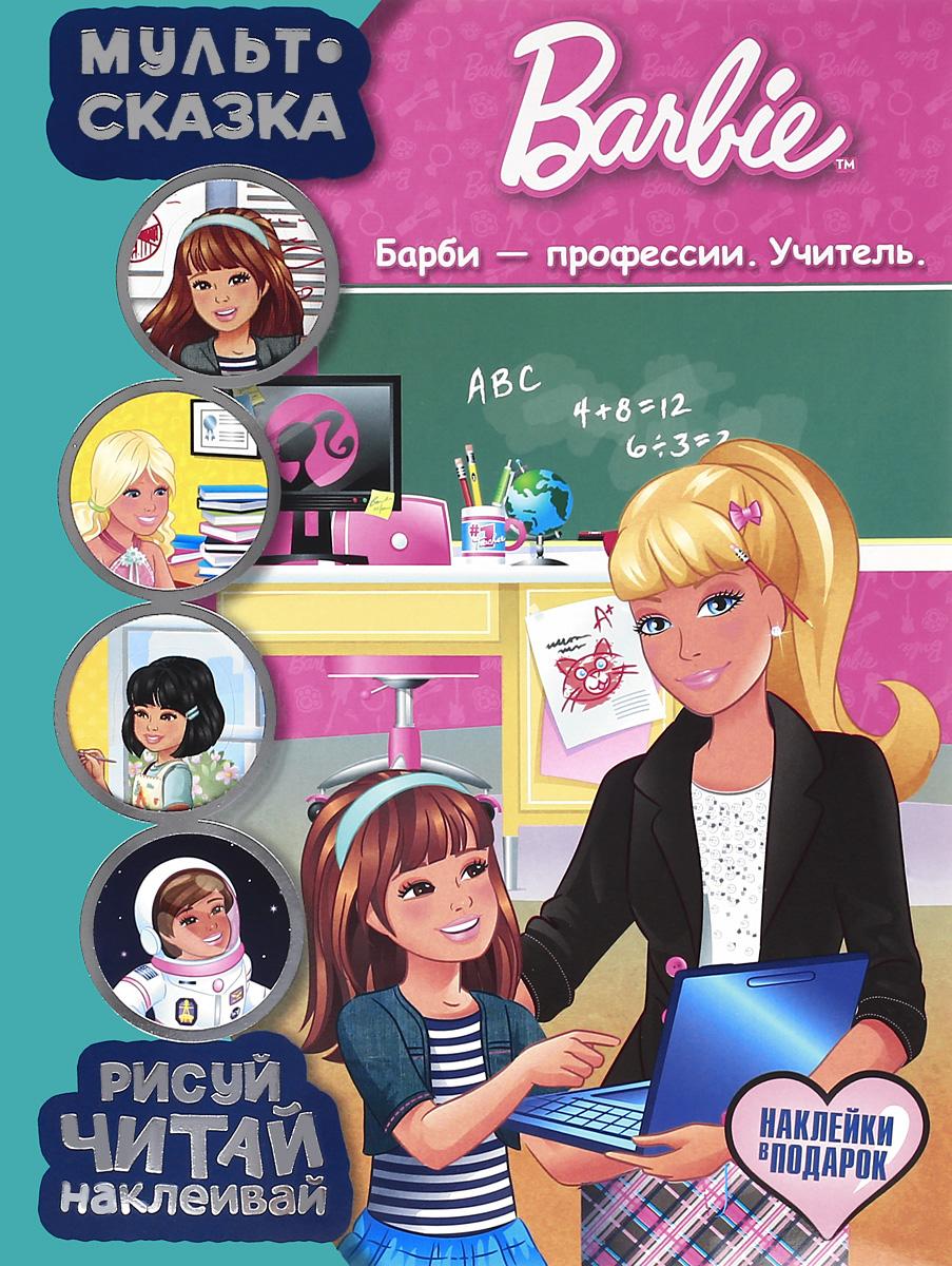 Барби - профессии. Учитель. Рисуй, читай, наклеивай
