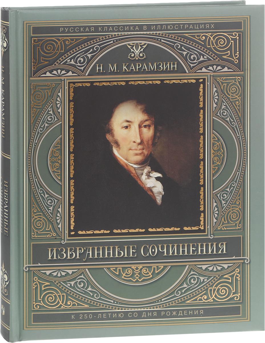Н. М. Карамзин. Избранные сочинения