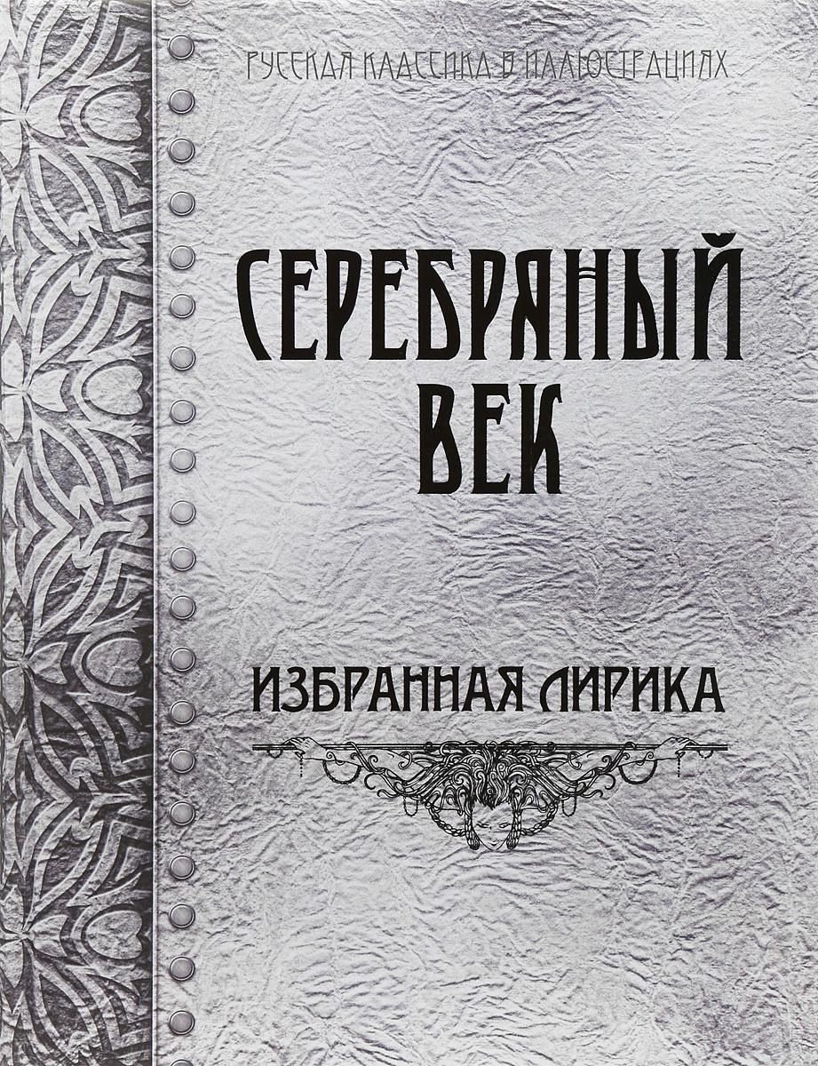 Купить Серебряный век. Избранная лирика