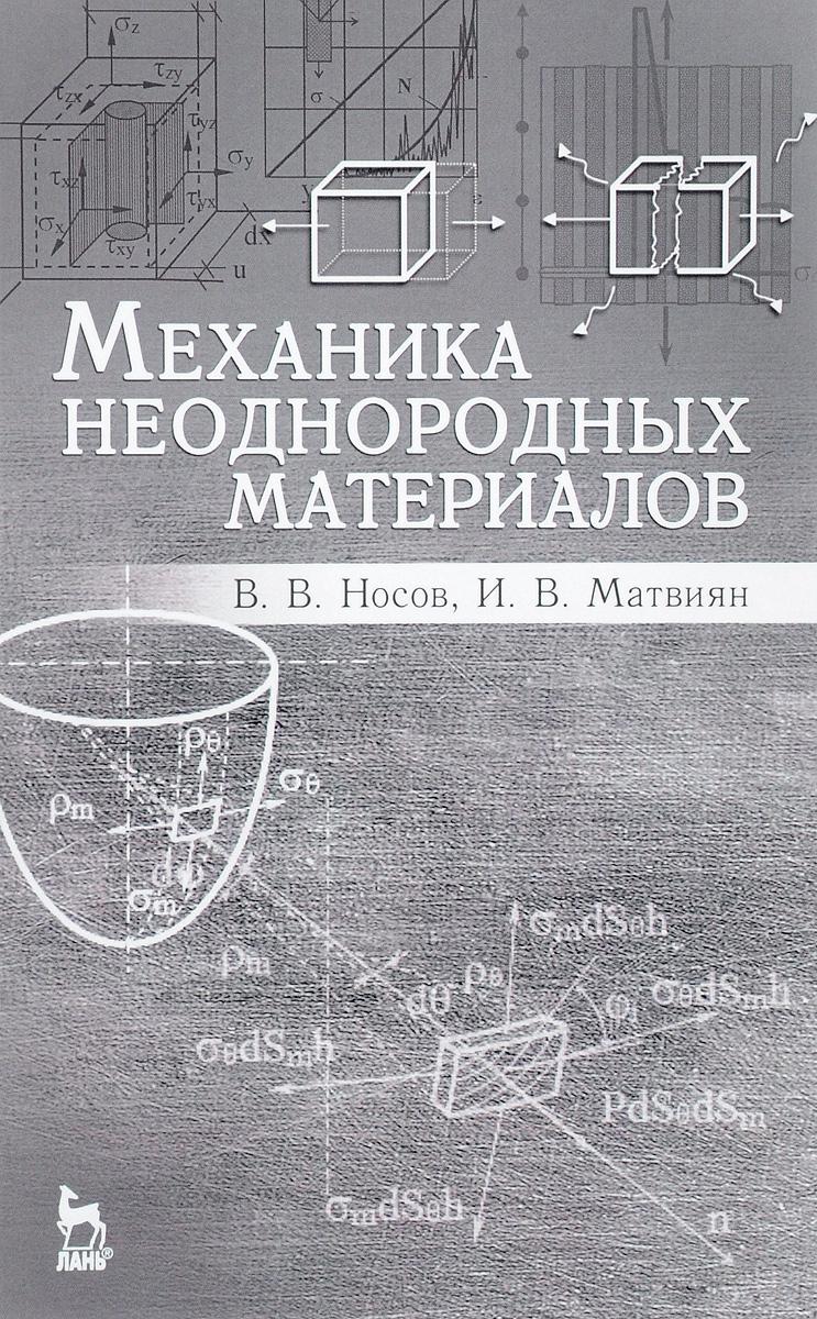 Механика неоднородных материалов: Учебное пособие