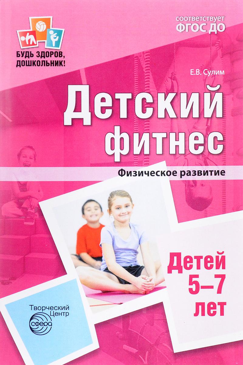Детский фитнес. Физическое развитие детей 5-7 лет