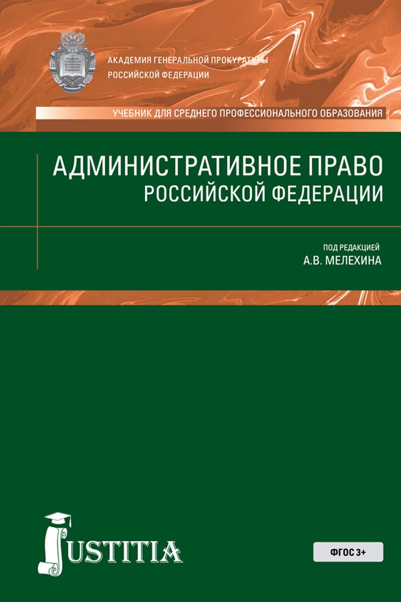Административное право (для СПО). Учебник авт:Мелехин А.В. и др.;