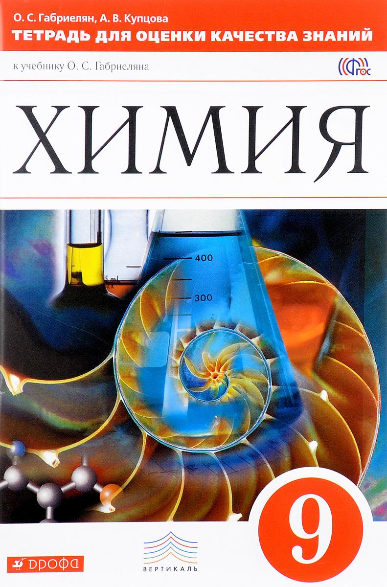 Химия. 9 класс. Тетрадь для оценки качества знаний
