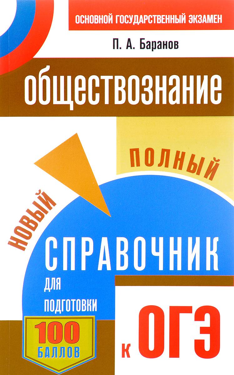 Обществознание. Новый полный справочник для подготовки к ОГЭ