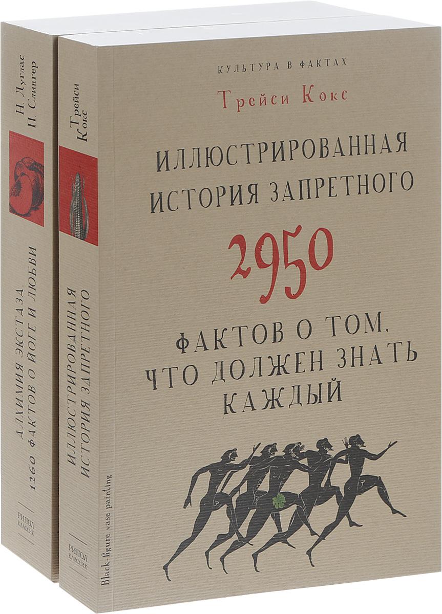 Алхимия любви (комплект из 2 книг)
