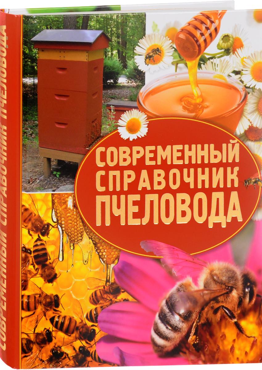 Современный справочник пчеловода