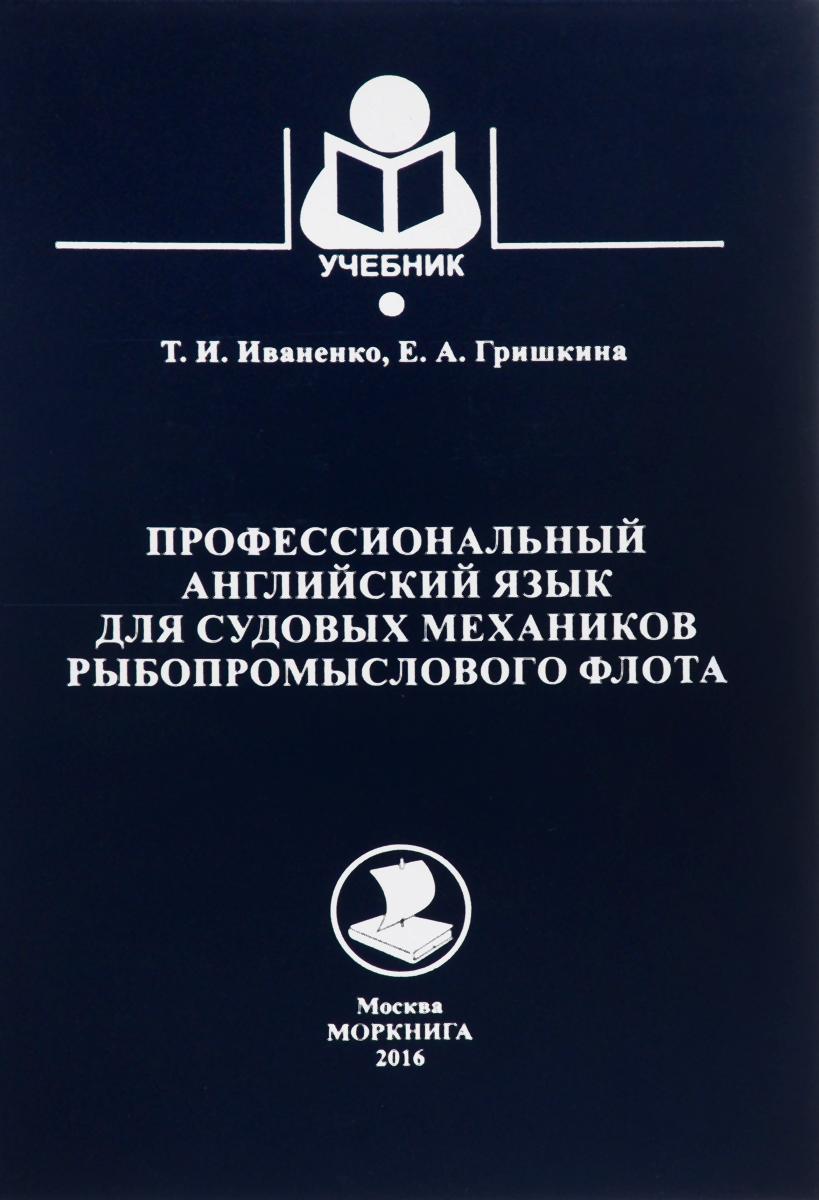 Профессиональный английский язык для судовых механиков рыбопромыслового флота. Учебное пособие