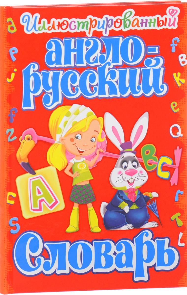 Т. Н. Тележникова Иллюстрированный англо-русский словарь