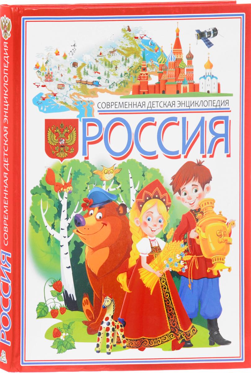 Россия. Современная детская энциклопедия