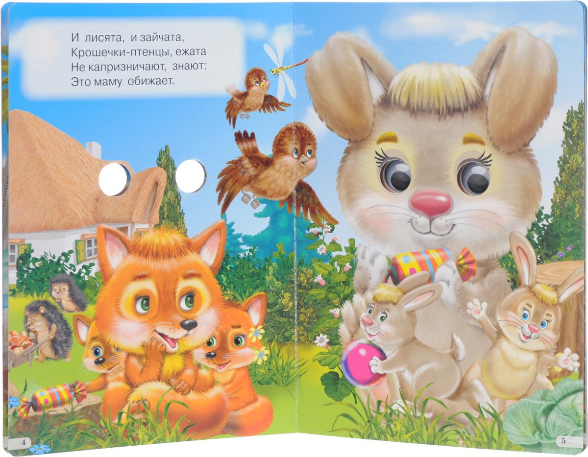 Мамы и детки. Книжка-игрушка