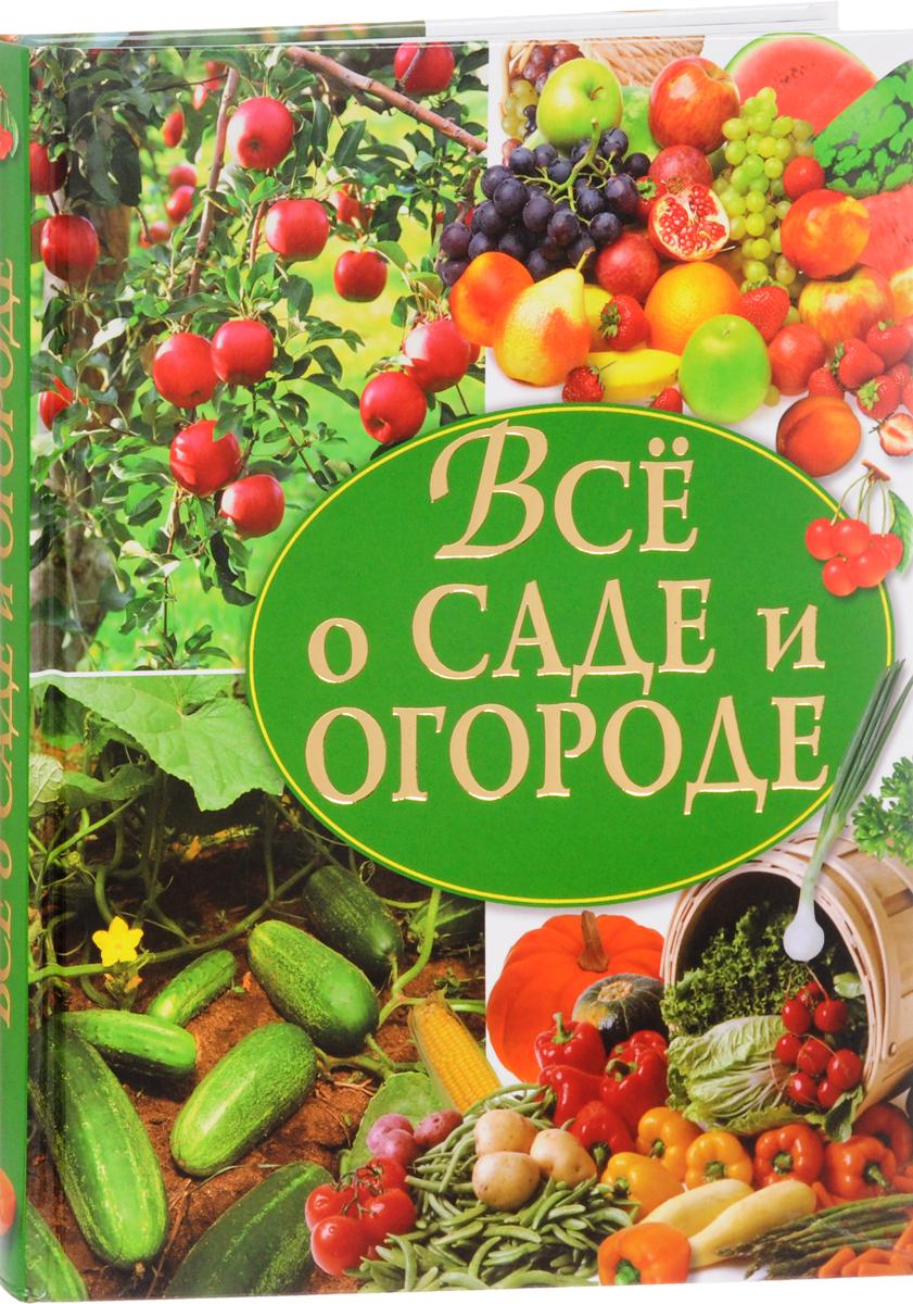 Все о саде и огороде