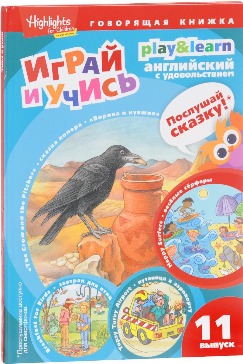 Играй и учись. Выпуск 11.Ворона и кувшин. Веселые серферы. Завтрак для птиц