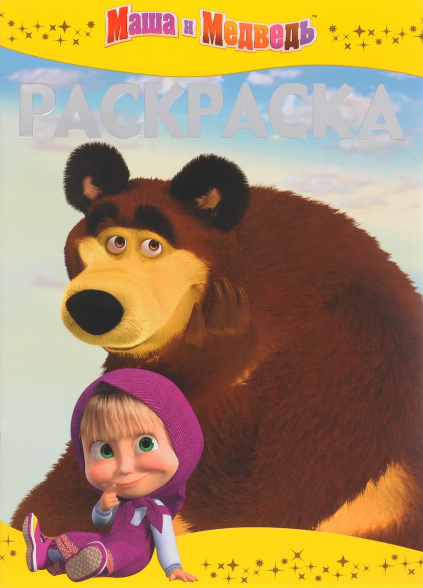 Э.Раскраска-люкс.Маша и Медведь №1609