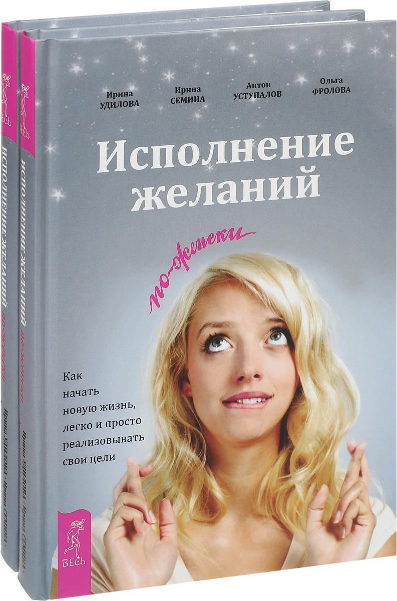 Исполнение желаний по-женски (комплект из 2 книг)