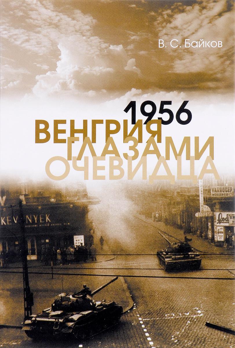 1956. Венгрия глазами очевидца