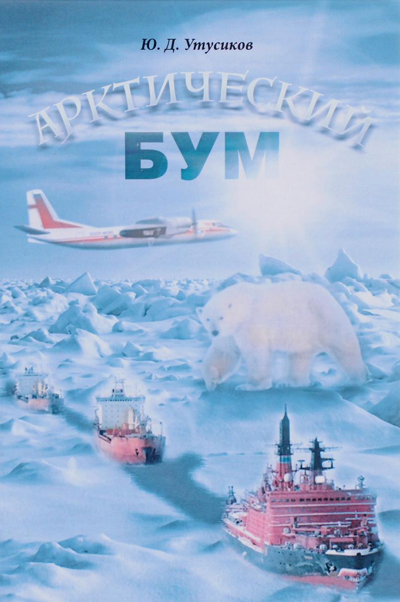 Арктический бум. Летние арктические навигации на трассе Северного морского пути