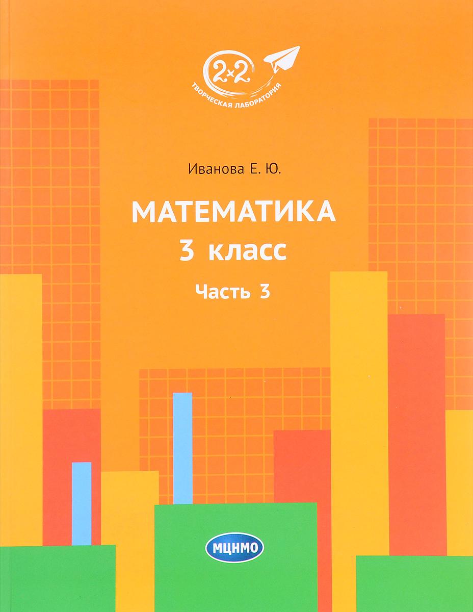 Математика. 3 класс. Часть 3