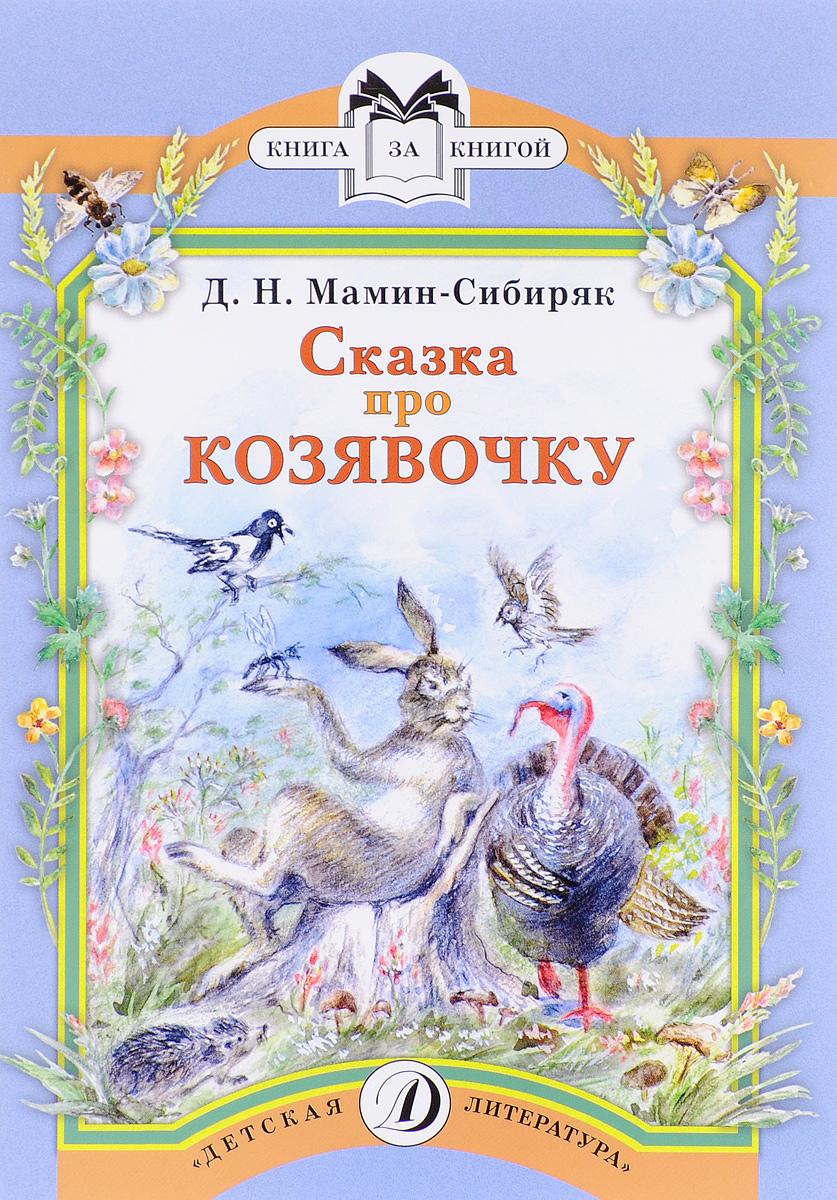 Сказка про козявочку