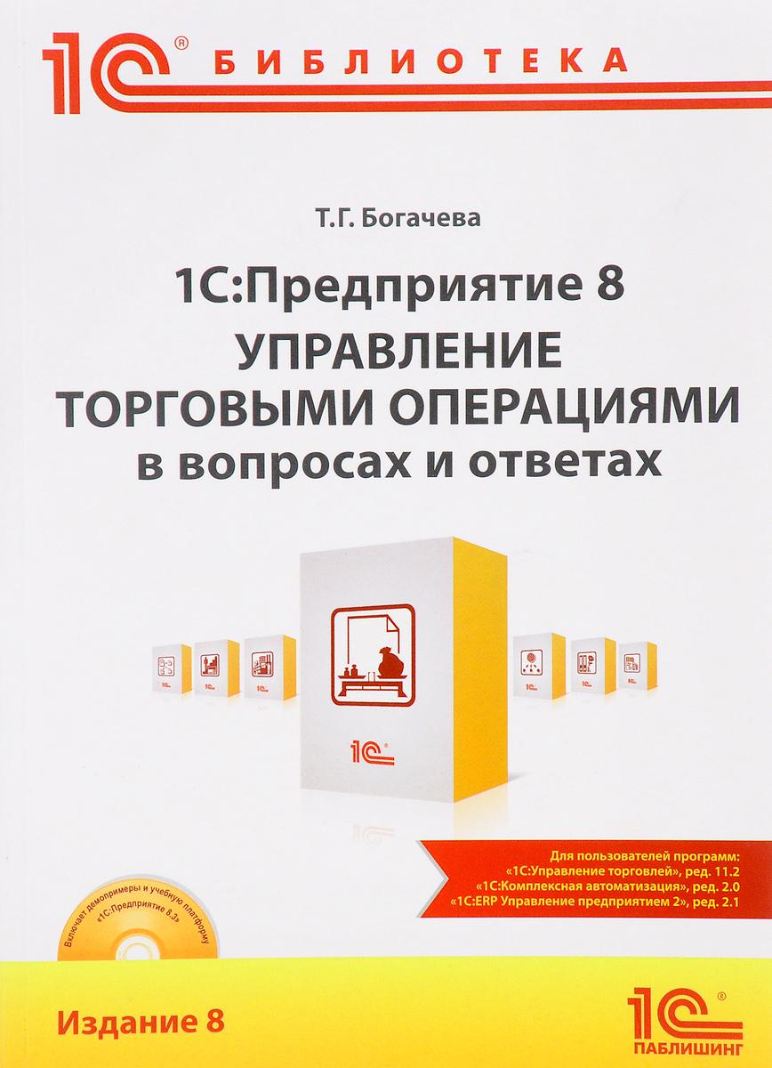 1С: Предприятие 8. Управление торговыми операциями в вопросах и ответах. + CD. 8-е изд. Богачева Т.Г.