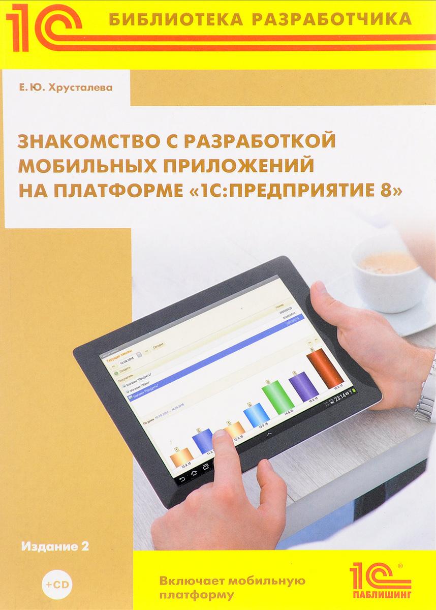Знакомство с разработкой мобильных приложений на платформе 1С: Предприятие 8 (+ CD-ROM)