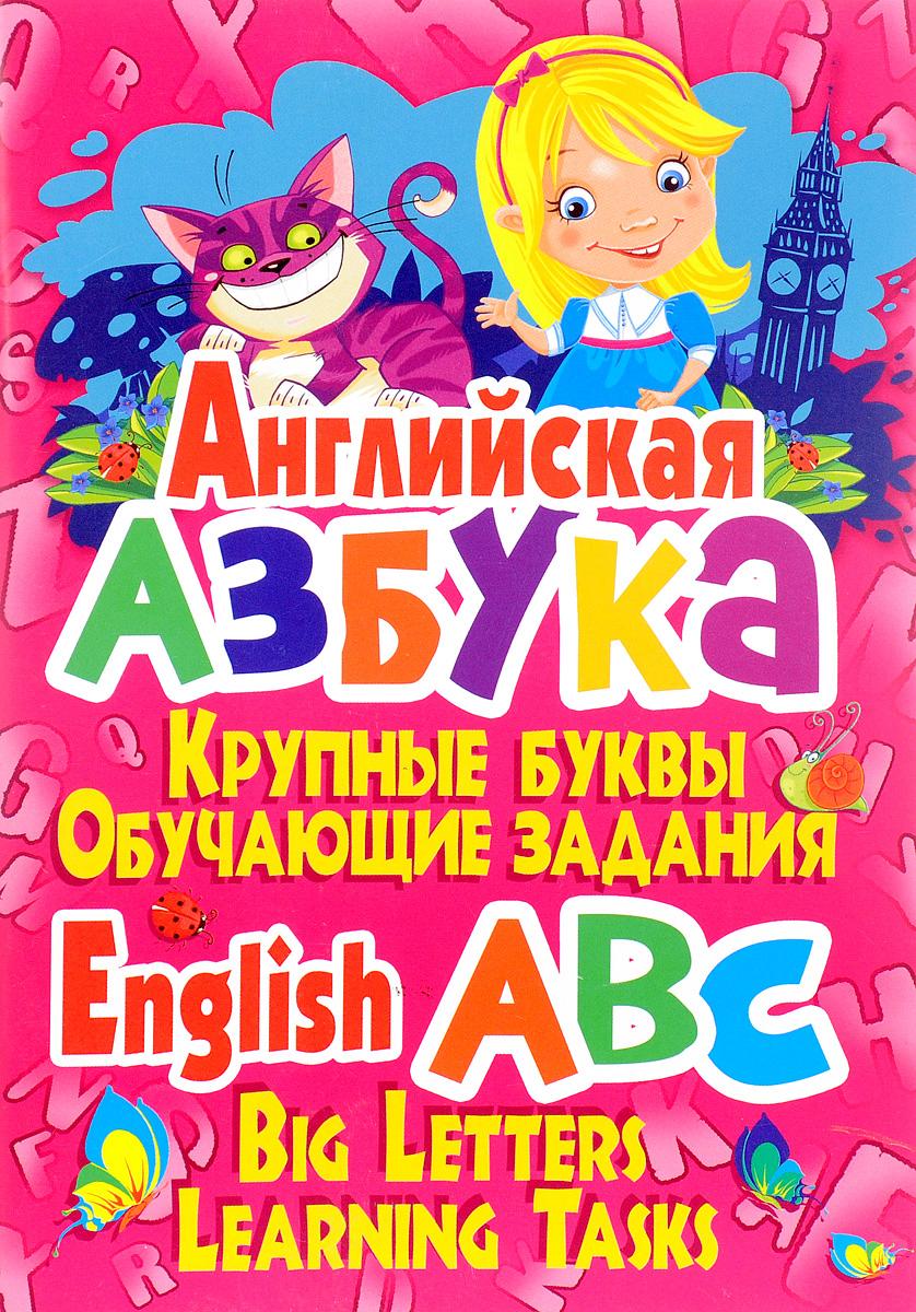 Английская азбука. Крупные буквы. Обучающие задания