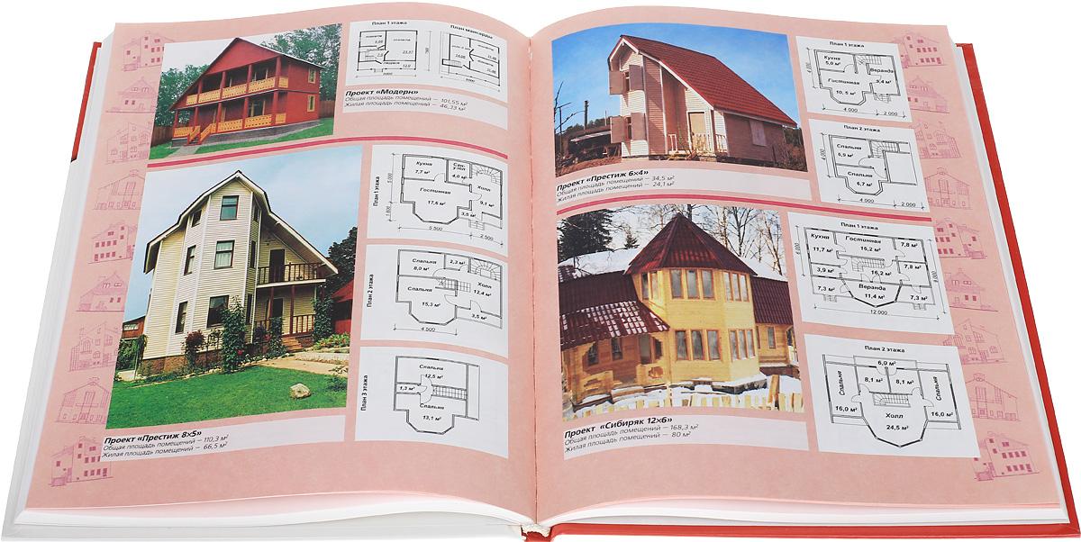Дом, дача, усадьба. Полная энциклопедия строительства и ремонта (комплект из 4 книг)