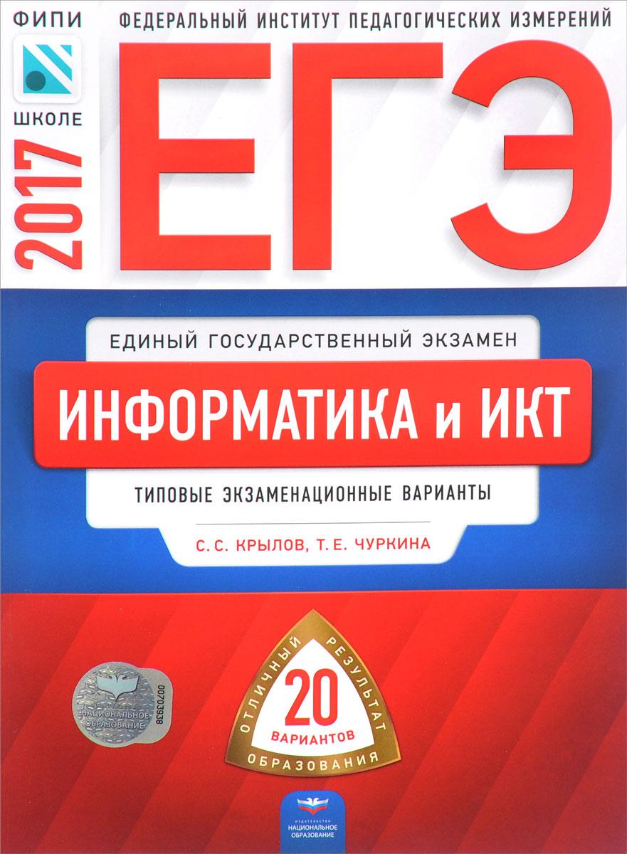 ЕГЭ. Информатика и ИКТ. Типовые экзаменационные варианты. 20 вариантов