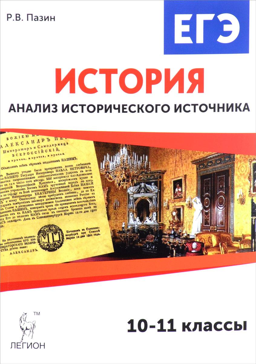 История. ЕГЭ. 10-11 класс. Анализ исторического источника. Учебно-методическое пособие