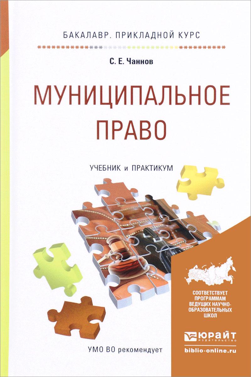 Муниципальное право. Учебник и практикум