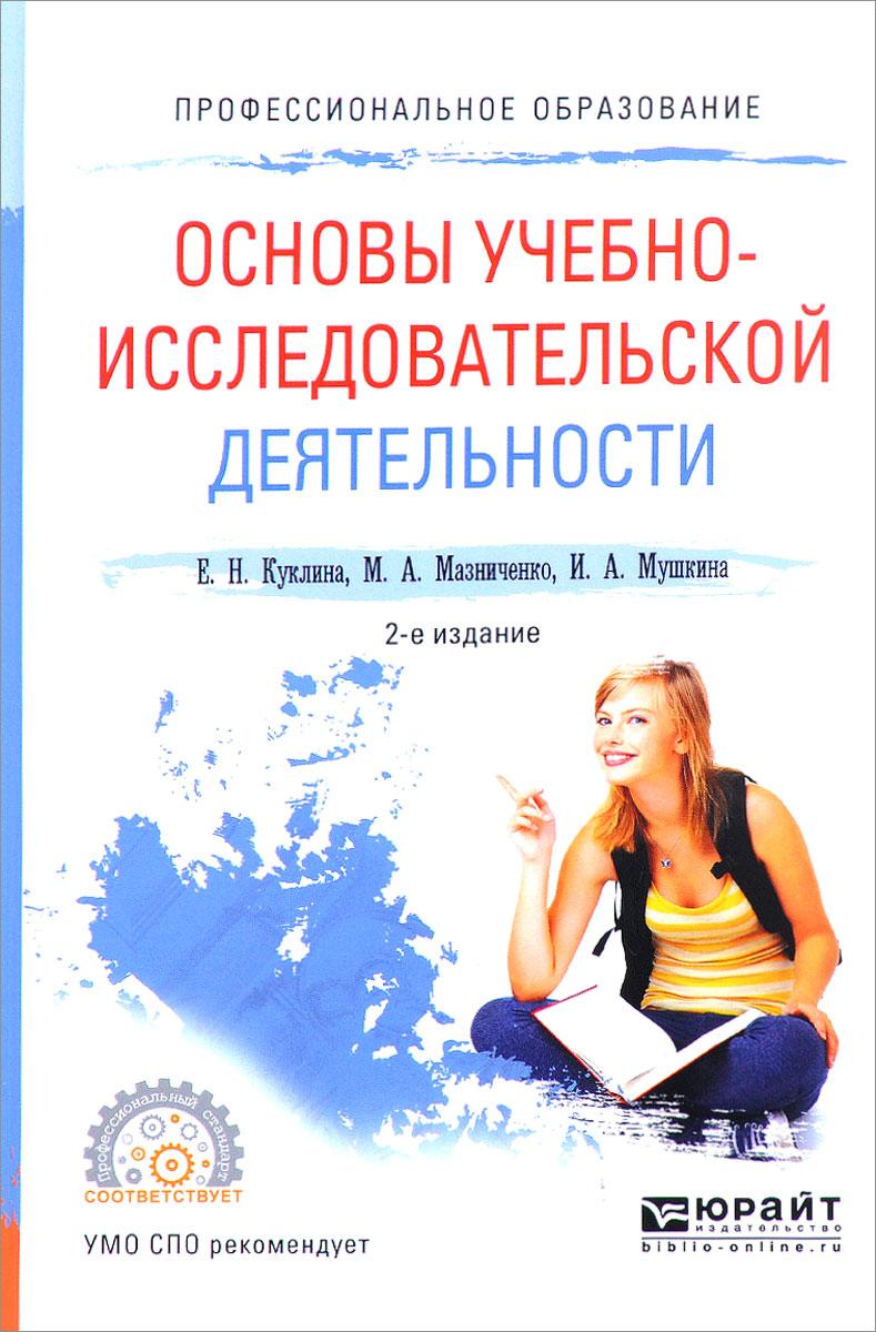 Основы учебно-исследовательской деятельности. Учебное пособие