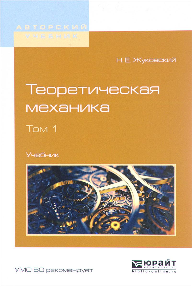 Теоретическая механика. Учебник. В 2 томах. Том 1