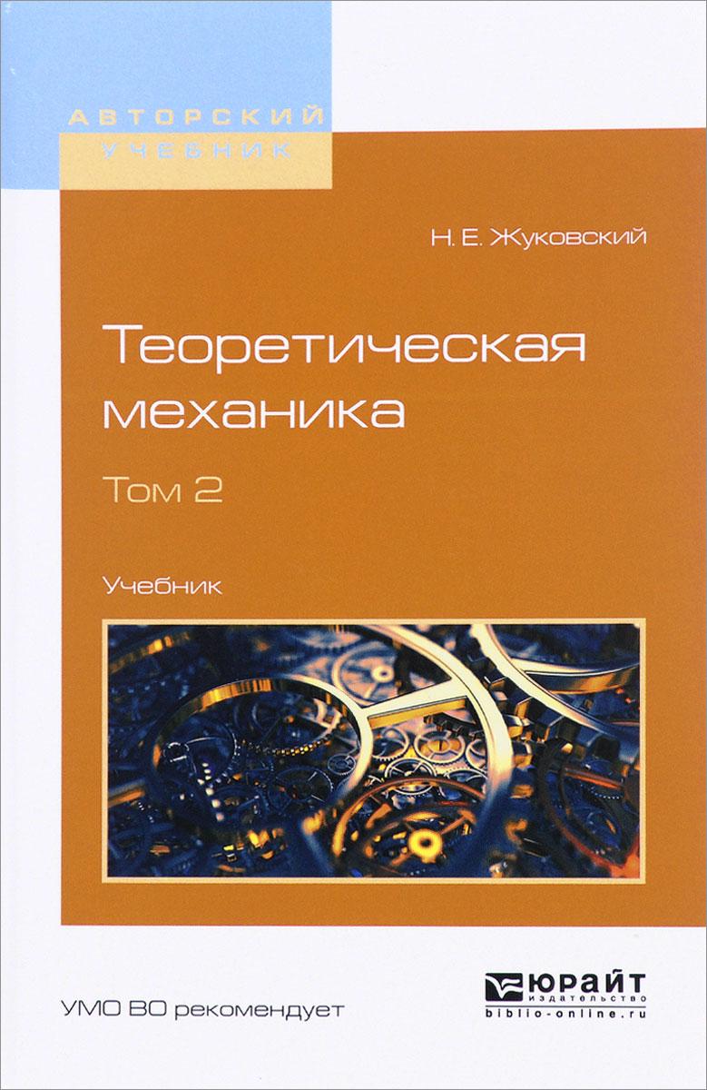 Теоретическая механика. В 2 томах. Том 2. Учебник
