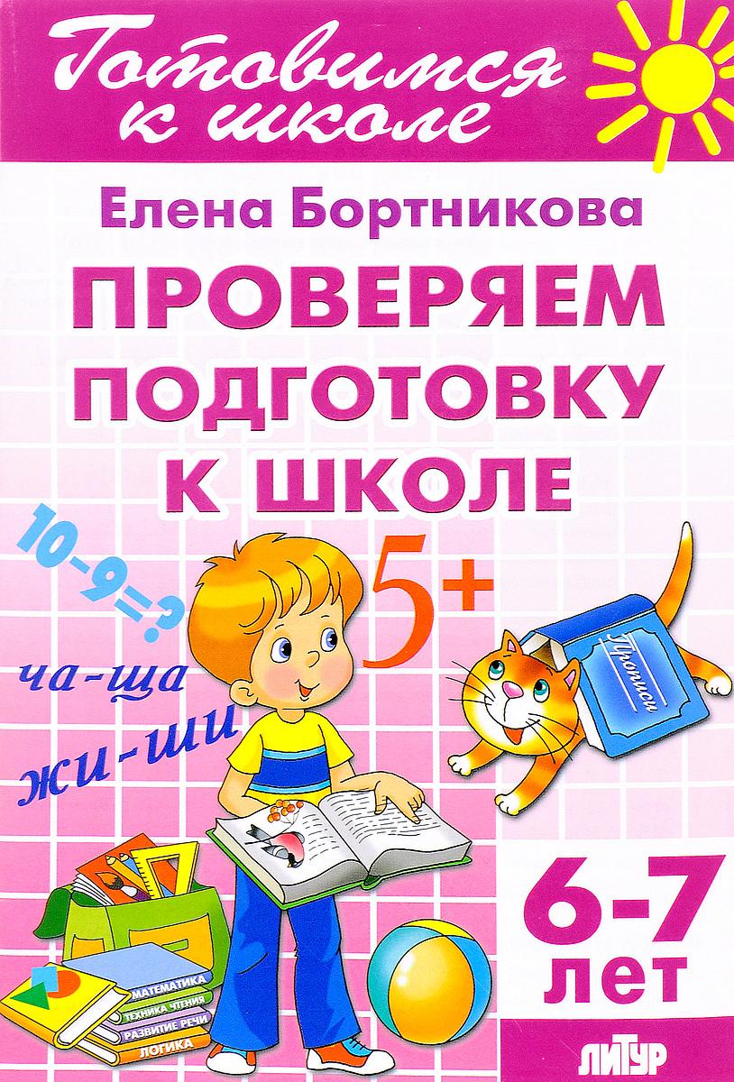 Проверяем подготовку к школе. Для детей 6-7 лет