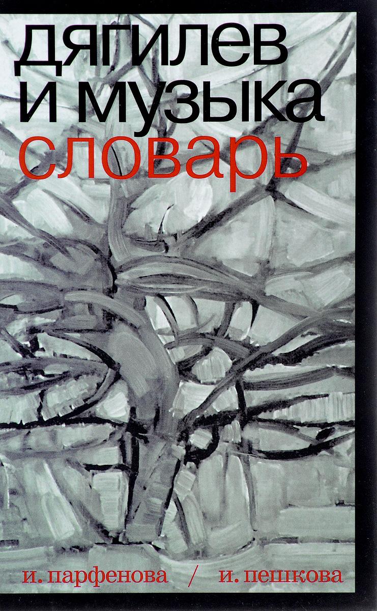 Дягилев и музыка. Словарь
