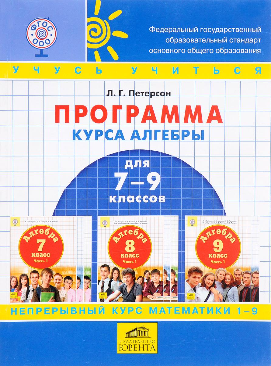 Программа курса алгебры для 7-9 классов